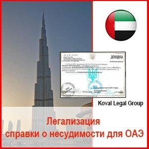 Легализация справки о несудимости для ОАЭ
