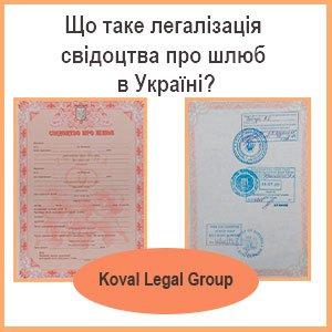 Що таке легалізація свідоцтва про шлюб в Україні