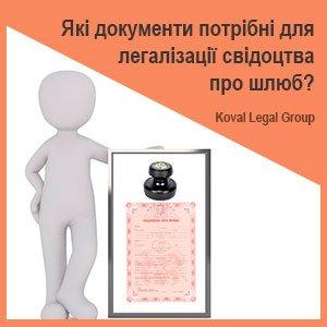 Документи для легалізації свідоцтва про шлюб