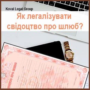 Процедура легалізації свідоцтва про шлюб
