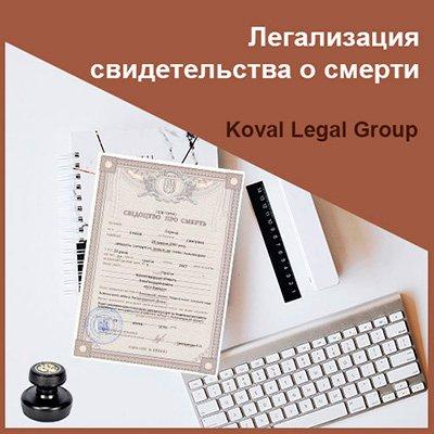 Легализация свидетельства о смерти