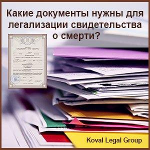Документы для легализации свидетельства о смерти