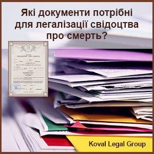 Документи для легалізації свідоцтва про смерть