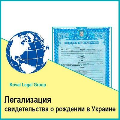 Легализация свидетельства о рождении в Украине