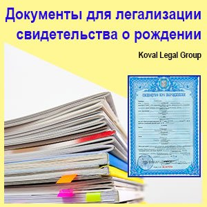 Документы для легализации свидетельства о рождении