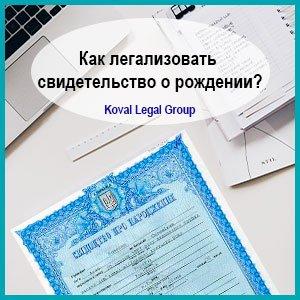 Процедура легализации свидетельства о рождении