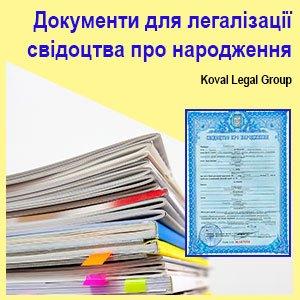 Документи для легалізації свідоцтва про народження