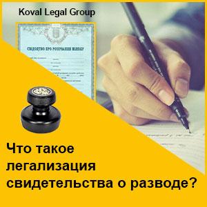 Что такое легализация свидетельства о разводе