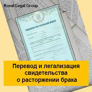 Перевод и легализация свидетельства о расторжении брака