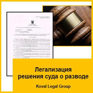 Легализация решения суда о разводе