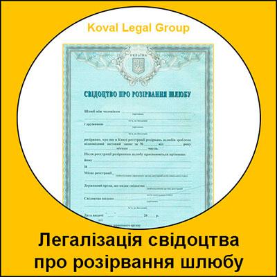 Легалізація свідоцтва про розлучення