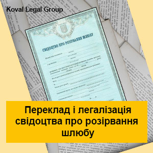 Переклад та легалізація свідоцтва про розірвання шлюбу
