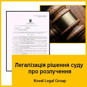 Легалізація рішення суду про розлучення