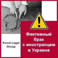 Фиктивный брак с иностранцем в Украине