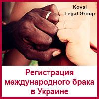 Регистрация международного брака в Украине иностранных граждан