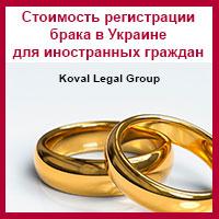 Регистрация брака в Украине с иностранцем цена