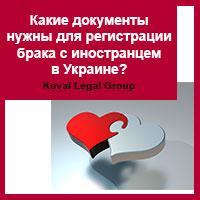 Какие документы нужны для регистрации брака с иностранцем в Украине