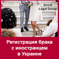 Регистрация брака с иностранцем в Украине