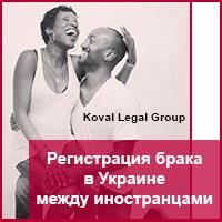 Регистрация брака в Украине между иностранцами