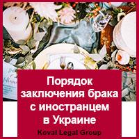 порядок регистрации брака с иностранцем в Украине