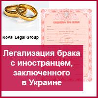 легализация брака с иностранцем в Украине