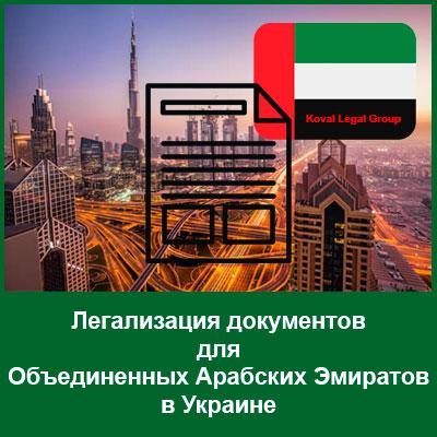 Легализация документов для Объединенных Арабских Эмиратов в Украине