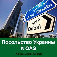 Посольство Украины в ОАЭ