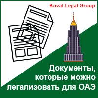 Документы, которые можно легализовать для ОАЭ