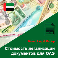 Стоимость легализации документов для ОАЭ