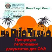 Процедура легализации документов для ОАЭ