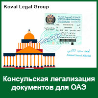 Консульская легализация документов для ОАЭ