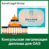 Консульская легализация диплома для ОАЭ