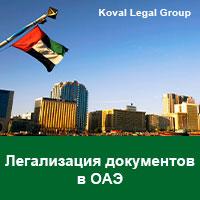 Легализация документов в ОАЭ