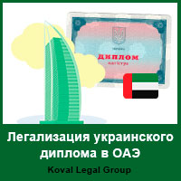 Легализация украинского диплома в ОАЭ