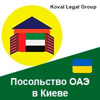 Посольство ОАЭ в Киеве