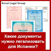 Какие документы нужно легализовать для Испании