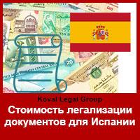 Стоимость легализации документов для Испании