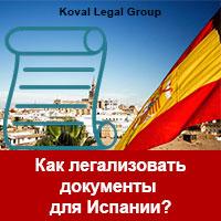 Как легализовать документы для Испании ?