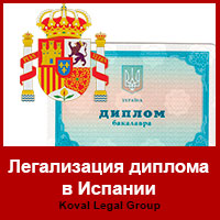 легализация диплома Испании