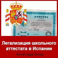 легализация школьного аттестата Испании