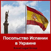 Посольство Испании в Украине