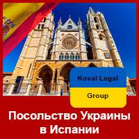Посольство Украины в Испании