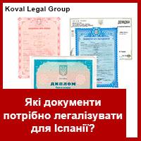 Які документи потрібно легалізувати для Іспанії
