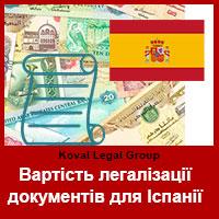 Вартість легалізації документів для Іспанії