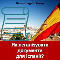 Як легалізувати документи для Іспанії?