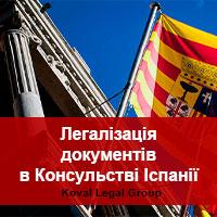 Легалізація документів в Консульстві Іспанії