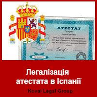легалізація шкільного атестата Іспанії