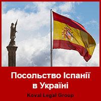 Посольство Іспанії в Україні