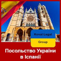Посольство України в Іспанії