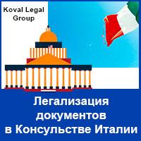 Легализация документов Италия
